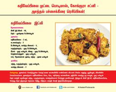 Try these yummy green recipes! Recipes In Tamil, Indian Food Recipes, Healthy Diet Recipes, Vegetarian Recipes, Healthy Life, Cooking Tips, Cooking Recipes, Food Doodles, Tasty