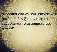 Προσπαθούν..... Funny Quotes, Life Quotes, Live Laugh Love, Greek Quotes, Its A Wonderful Life, Finding Peace, Favorite Quotes, Told You So, Thoughts