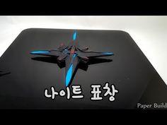 [페빌] 초급 종이접기 나이트 표창 난이도 쉬움! 더 잘날아감 - YouTube Cool Paper Crafts, Paper Crafts Origami, Origami Art, Kids Origami, How To Make Origami, Origami Weapons, Paper Ninja Stars, Diy Fidget Spinner, Comic Book Storage