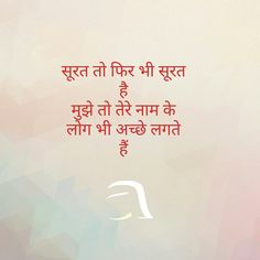 Surat to phir bhi Surat hai. mujhe to tere naam ke log bhi bhi ache lagte hai. Hindi Quotes Images, Shyari Quotes, Hindi Words, Words Quotes, Life Quotes, Team Quotes, Poetry Hindi, Sayings, Qoutes