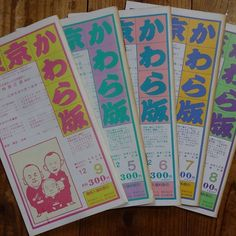 本棚の奥から発掘平成12年の東京かわら版全60ページのうち演芸会情報は20ページ