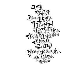 KOREAN calligraphy by Byulsam 넬 - 청춘연가