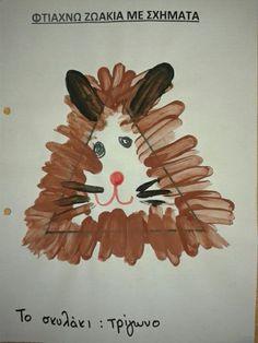 """Μάθαμε τα σχήματα μέσα από τη Τέχνη   και τους πίνακες ζωγραφικής του Paul Klee     Ασχοληθήακμε με τον πίνακα   """"Ο Σενέκιος""""           ..."""