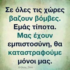 Funny Status Quotes, Funny Greek Quotes, Greek Memes, Funny Statuses, Funny Picture Quotes, Jokes Quotes, Sarcastic Quotes, Tell Me Something Funny, Funny Cartoons