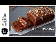 Κέικ Πραλίνα με 3 Υλικά   Dimitriοs Makriniotis - YouTube Banana Bread, Chocolate, Cake, Desserts, Food, Youtube, Sweet Recipes, Kitchens, Tailgate Desserts