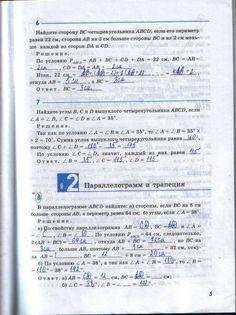ГДЗ страница 5 - ответы по геометрии 8 класса, рабочая тетрадь Атанасян