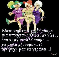 Funny Greek Quotes, Funny Quotes, Great Words, Beautiful Drawings, Picture Quotes, Bff, Best Friends, Funny Pictures, Positivity