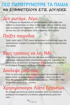 #παιδιά #υγεία #ανατροφή #δουλειές #ανατροφή #παιδί #βρέφη Mommy Quotes, Quotes For Kids, Kids And Parenting, Parenting Hacks, Social Work Activities, Preschool Education, Kids Behavior, School Psychology, Too Cool For School