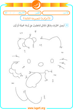 Exercises that help kids to master the third set of Arabic alphabet (ض-ط-ظ-ع-غ-ف-ق). They assist to exercise writing, identify the shape, and pronounce the characters. Arabic Alphabet Letters, Arabic Alphabet For Kids, Letters For Kids, Free Printable Puzzles, English Worksheets For Kids, Islam For Kids, Arabic Lessons, Arabic Language, Learning Arabic