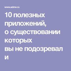 10полезных приложений, осуществовании которых вынеподозревали