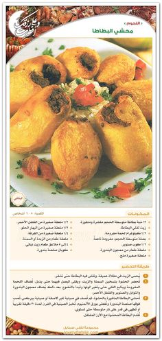 And I have saved your living - Ramadan Desserts, Ramadan Recipes, Middle East Food, Middle Eastern Recipes, Potato Recipes, Snack Recipes, Cooking Recipes, Good Food, Yummy Food
