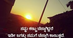 Happy Morning Quotes, Good Morning Happy, Life Lesson Quotes, Life Lessons, Jai Gurudev, Saving Quotes, In Kannada, Good Thoughts Quotes, Wallpaper Free Download