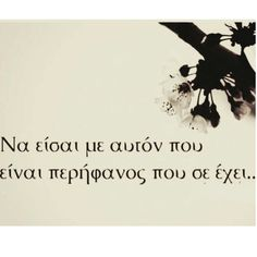 Να εισαι με αυτον που ειναι περηφανος που σε εχει! My Point Of View, Clever Quotes, Let's Have Fun, Greek Quotes, More Than Words, Wisdom Quotes, Philosophy, Best Quotes, Affirmations