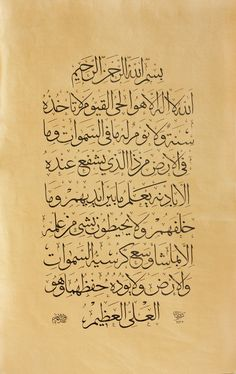 Ayatul Kursi    This is a work in progress. Written in Thuluth script on ahar paper.   2012