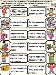 Speech Language Therapy, Speech And Language, Speech Therapy, School Lessons, School Hacks, Learn Greek, Greek Language, Grammar Worksheets, Greek Quotes