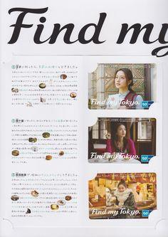 東京メトロ Find my Tokyo. 石原さとみさんオリジナル24時間券 【第3弾】 12月17日発売分