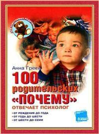 Гресь А. - 100 родительских почему. Отвечает психолог