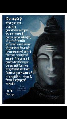 Shiva Osho Hindi Quotes, Hindu Quotes, Sanskrit Quotes, Sanskrit Mantra, Gita Quotes, Vedic Mantras, Hindu Mantras, Krishna Quotes, Lord Shiva Pics