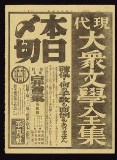 Vintage japanese newspaper ads - Art and design inspiration from around the world - CreativeRoots