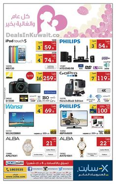 Great Deals today at Xcite by Alghanim Electronics Kuwait – 16 March 2015 إلكترونيات الغانم – اكسايت | Deals in Kuwait