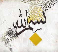 DesertRose///Bismillah calligraphy