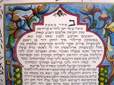 Spanish Style Ketubah by ShiraGabriela on Etsy, $450.00