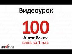 100 английских слов за 1 час | Техника запоминания - YouTube