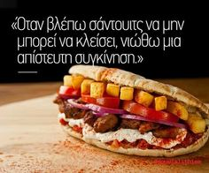 Hot Dog Buns, Hot Dogs, The Ugly Truth, Greek Quotes, Bread, Cooking, I'm Fat, Food, Funny
