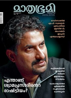 Mathrubhumi Illustrated Malayalam Magazine - Buy, Subscribe, Download and Read Mathrubhumi Illustrated on your iPad, iPhone, iPod Touch, Android and on the web only through Magzter