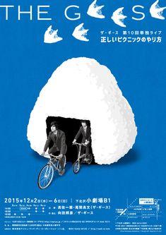 Japanese Concert Poster: The Geese. Yuki Mori. 2015   Gurafiku: Japanese Graphic Design