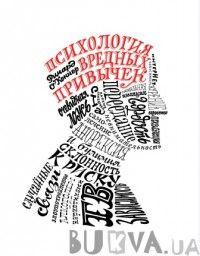 купити: Книга Психология вредных привычек