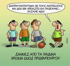 Greek Memes, Funny Greek, Funny Photos, Minions, Kai, Hilarious, Family Guy, Jokes, Animation