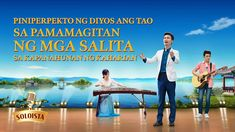 """Chinese Gospel Song """"In the Age of Kingdom God Perfects Man by Words"""" Praise And Worship Songs, Worship The Lord, Praise God, Christian Videos, Christian Songs, Tagalog, Gospel Music, Perfect Man, Word Of God"""