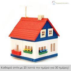 Κυριακή στο σπίτι...: Καθαρό σπίτι με 20 λεπτά την ημέρα για 30 ημέρες!