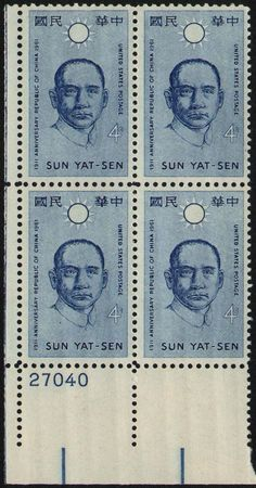 SUN YAT-SEN ~ REPUBLIC OF CHINA ~ REVOLUTIONARY, NATIONALIST CHINA ~ FATHER OF MODERN CHINA no.1188 Plate Block of 4 x 4¢ US Postage Stamps *** Get more discounts! Click the pin : FREE Toys and Games