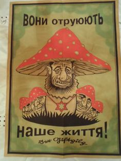 """This WW2 propaganda poster says in Ukrainian: """"They poison our life!"""" At the bottom stands """"Der Giftpilz"""", which the title of anti-Jewish children's book by Julius Streicher."""