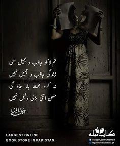 Urdu Quotes, Poetry Quotes, John Elia Poetry, Jaun Elia, Touching Words, Punjabi Poetry, Sufi Poetry, Rare Words, Reality Of Life