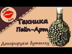 La técnica del Peyp-arte Decoramos la botella la Clase maestra - YouTube   декор бутылки   Postila