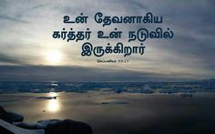 Bible Quotes, Bible Verses, Jesus Wallpaper, Tamil Bible, Bible Scripture Quotes, Scripture Verses, Bible Scriptures, Scripture Quotes, Scriptures