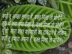 Shayari In Hindi, Golden Leaves, Quotes, Quotations, Quote, Shut Up Quotes