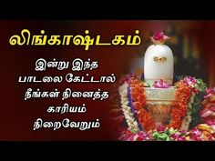 Lingashtakam - லிங்காஷ்டகம்   Powerful Lord Sivan Bhakti Songs   Tamil Devotional Songs - YouTube Shiva Songs, Bhakti Song, Devotional Songs, Tag Image, Mp3 Song, Lord Shiva, Youtube, Entertainment, God