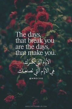 Arabic English Quotes, Arabic Love Quotes, Islamic Inspirational Quotes, Islamic Quotes, Book Quotes, Words Quotes, Me Quotes, Motivational Quotes, Arabic Tattoo Quotes