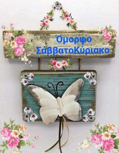 Good Morning, Wreaths, Pictures, Wallpapers, Decor, Frases, Buen Dia, Photos, Decoration