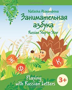Playing with Russian Letters (Russian Step By Step- Azbuka) (Volume 2) by Natasha Alexandrova http://www.amazon.com/dp/1499236468/ref=cm_sw_r_pi_dp_LUHOtb0NKVPBPWRC