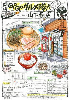tonkotsu ramen yamashita-shoten okayama -city kitaku japan 岡山市北区 濃厚とんこつラーメン 「山下商店」