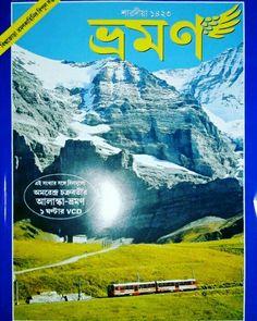 Sharadiya Bhraman 2016. Travel lovers may get their copies from #BongHaat. Free Shipping.