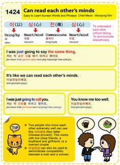 물음표 느낌표 ... 마침표™ 그리고 예향(睿響) Easy to Learn Korean Language 1421 ~ 1430
