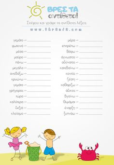 Βρες τα αντίθετα Greek Language, Speech And Language, Primary School, Elementary Schools, Preschool Calendar, Learn Greek, Receptive Language, Teaching Quotes, School Themes