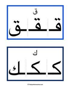 Арабский алфавит Toddler Learning Activities, Teaching Kids, Arabic Alphabet Pdf, Quran Arabic, Vie Motivation, Farm Theme, Learning Arabic, Kindergarten Worksheets, Phonics