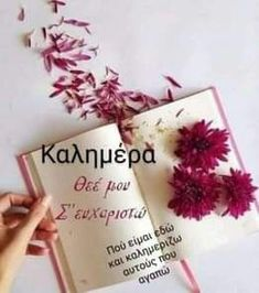 Night Pictures, Night Photos, Happy Birthday Wishes Images, Broken Mirror, Good Morning Good Night, Greek Quotes, True Words, Faith, Messages